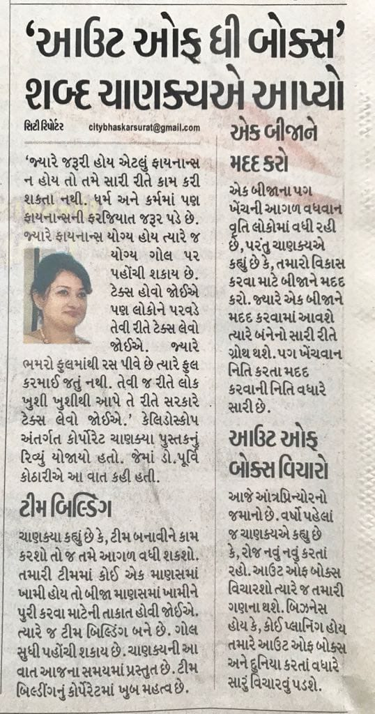 Write up in News